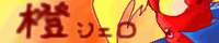 橙シェロステッランテ